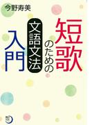 短歌のための文語文法入門(角川短歌ライブラリー)