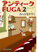 【期間限定価格】アンティークFUGA 2(角川文庫)