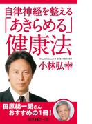自律神経を整える 「あきらめる」健康法(角川oneテーマ21)