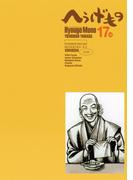 へうげもの TEA FOR UNIVERSE,TEA FOR LIFE. Hyouge Mono(17)
