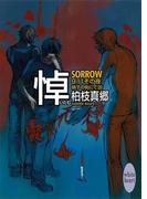 悼―SORROW― 硝子の街にて(20) 9・11その夜(ホワイトハート/講談社X文庫)