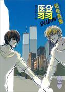 翳―SHADOW― 硝子の街にて(18)(ホワイトハート/講談社X文庫)