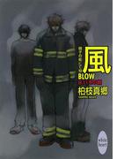 風―BLOW― 硝子の街にて(19) 9・11その朝(ホワイトハート/講談社X文庫)