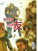 友―FELLOW― 硝子の街にて(22)(ホワイトハート/講談社X文庫)