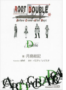 ルートダブル - Before Crime * After Days - √Double(講談社BOX)