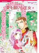 愛を願いし王女(ハーレクインコミックス)