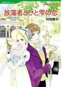 放蕩者とひと雫の恋(ハーレクインコミックス)