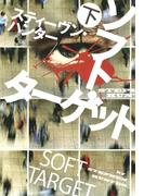 ソフト・ターゲット(下)(扶桑社ミステリー)
