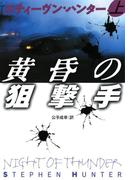 黄昏の狙撃手(上)(扶桑社ミステリー)