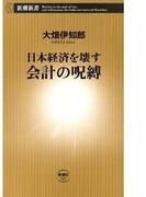 日本経済を壊す 会計の呪縛(新潮新書)(新潮新書)