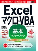 できるポケット Excel マクロ&VBA 基本マスターブック 2013/2010/2007対応(できるポケット)