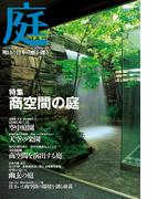 庭2013年5月号(No.211)