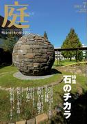 庭2013年7月号(No.212)
