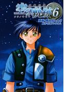 英雄伝説 空の軌跡(6)(エモーションコミックス)