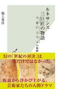 ルネサンス 三巨匠の物語~万能・巨人・天才の軌跡~(光文社新書)