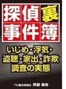 探偵裏事件簿 ~いじめ・浮気・盗聴・家出・詐欺 調査の実態~