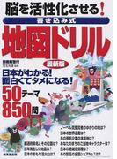 脳を活性化させる!書き込み式地図ドリル 日本がわかる!面白くてタメになる!50テーマ850問 最新版