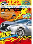 ニューモデルマガジンX 2013年12月号