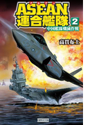 ASEAN連合艦隊2(歴史群像新書)