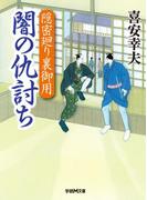 隠密廻り裏御用 闇の仇討ち(学研M文庫)