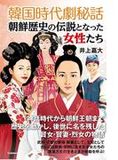 韓国時代劇秘話 朝鮮歴史の伝説となった女性たち
