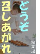どうぞ召しあがれ(愛COCO!)