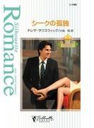シークの孤独(シルエット・ロマンス)