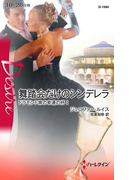 舞踏会だけのシンデレラ(ハーレクイン・ディザイア)