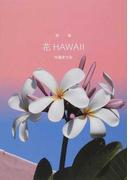 花HAWAII 詩集