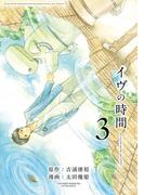 イヴの時間3巻(ヤングガンガンコミックス)