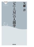 「S」と「M」の人間学(祥伝社新書)