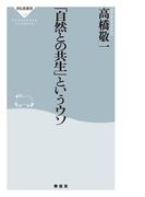 「自然との共生」というウソ(祥伝社新書)