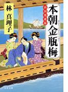本朝金瓶梅 西国漫遊篇(文春文庫)