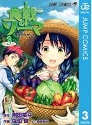 食戟のソーマ 3(ジャンプコミックスDIGITAL)