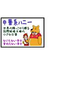 族・中華系ハニー(4)(イマクリ*スタイル )