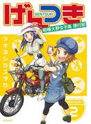 げんつき 2(フラッパーシリーズ)