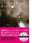 ダブリン・ストリートの恋人たち(上)(ベルベット文庫)