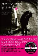 ダブリン・ストリートの恋人たち(下)(ベルベット文庫)
