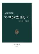 アメリカの20世紀〈上〉1890年~1945年(中公新書)