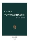 アメリカの20世紀〈下〉1945年~2000年(中公新書)