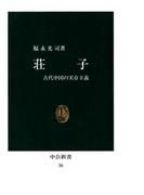 荘子 古代中国の実存主義(中公新書)