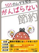 er-101のムダを知る☆がんばらない節約(eロマンス新書)