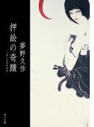 押絵の奇蹟(角川文庫)