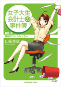 女子大生会計士の事件簿 DX.3 神様のゲームセンター(角川単行本文芸)