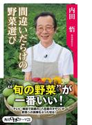 間違いだらけの野菜選び(角川oneテーマ21)