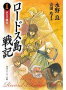 ロードス島戦記 灰色の魔女 ORIGINAL EDITION(角川スニーカー文庫)