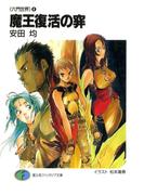 〈六門世界〉4 魔王復活の穽(富士見ファンタジア文庫)