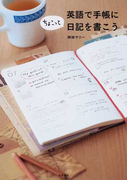 英語で手帳にちょこっと日記を書こう