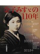 金子みすゞの110年