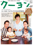 月刊 クーヨン 2013年12月号